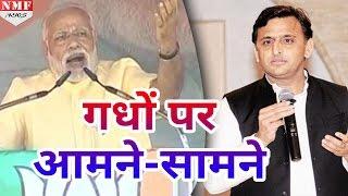 Akhilesh vs Modi, गधों वाले बयान पर Modi ने अखिलेश की बोलती बंद की