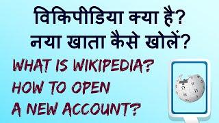 How to create a New Wikipedia Account? Wikipedia Hindi video
