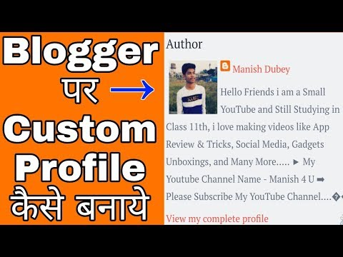 How To Create a Profile Section On Your Blogger Blog Hindi | How To Set a Profile For Blogger ?