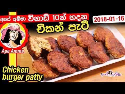 ✔ විනාඩි 10 න් හදන චිකන් පැටී Chicken burger patty/patties by Apé Amma