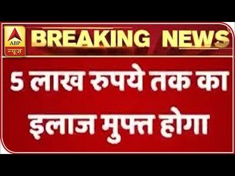 Xxx Mp4 What Is Ayushman Bharat Scheme ABP News 3gp Sex