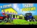 Download  Реальная Жизнь в Brick Rigs - ВОЗВРАЩЕНИЕ В РОССИЮ. ДРИФТ НА СТАРЕНЬКОМ МОТОЦИКЛЕ.  MP3,3GP,MP4
