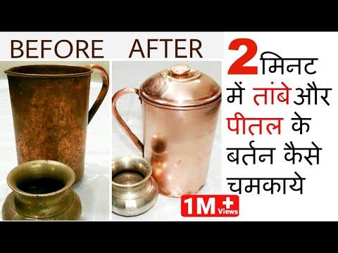 2 मिनट में चमकाएं ताम्बे और पीतल के बर्तन Copper Utensils Cleaning Tambe Ke Bartan Ki Safai