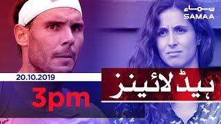 Samaa Headlines - 3PM - 20 October 2019