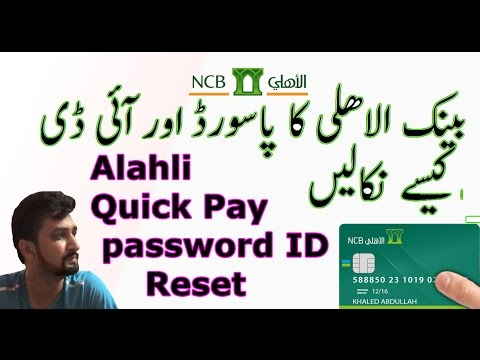 How To Reset Alahli Quick Pay Account Id Password Complate Guide In Urdu Hindi