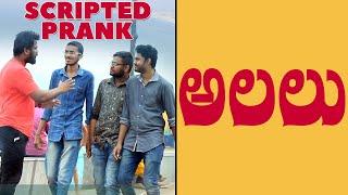 ALALU a Funny Telugu Prank | Latest Telugu Pranks | Prank in Vizag 2020 | FunPataka
