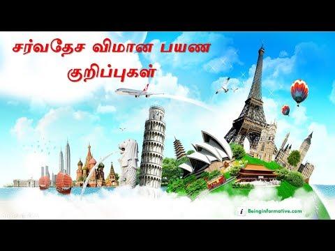 International Flight Travel Tips (Tamil) (தமிழ்)