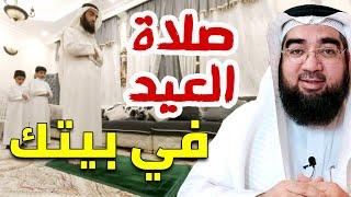 مهم جدًا.. كيف تصلي صلاة العيد في بيتك؟؟