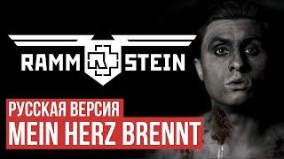 Download Rammstein - Mein Herz Brennt (Cover by Radio Tapok | на русском) Video