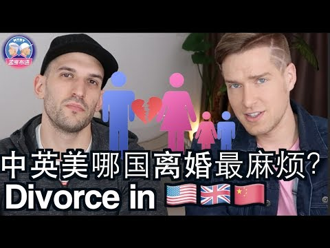 离婚!中英美三国的夫妇居然为这些原因离婚~ Divorce in China, USA and UK