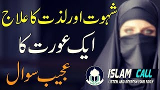 [Latest] A strange question of a woman to a Mufti | Treatment of Sexual Desires in Islam |