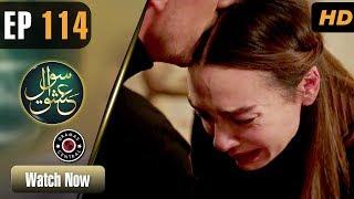 Sawal e Ishq | Episode 114 | Turkish Drama | Ibrahim Çelikkol | Birce Akalay | Best Pakistani Dramas