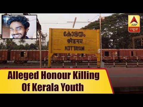 Alleged Honour Killing Of Kerala Youth By Wife's Family | ABP News