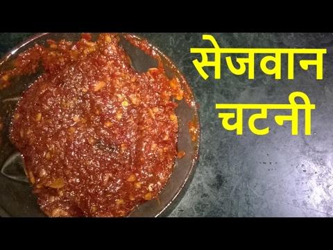Schezwan Sauce Recipe in Hindi - सेजवान चटनी