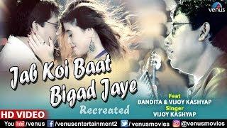 Jab Koi Baat Bigad Jaye - Recreated | Feat : Vijoy Kashyap & Bandita | Best Bollywood Romantic Songs