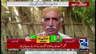 Khursheed Shah Demands To Overturn The Decision Against Hanif Abbasi | 24 News HD