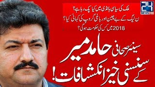 Shocking reveals of Hamid Mir | Special Transmission | 24 November 2017 | 24 News HD
