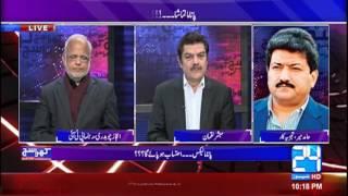 Panama cases to decide future of Pakistan judiciary says Hamid Mir