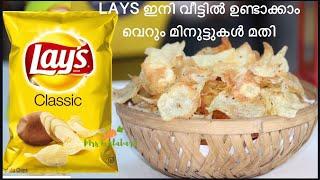 കുട്ടികളുടെ പ്രിയപ്പെട്ട laysഉം bingoയും എളുപ്പത്തിൽ വീട്ടിൽ ഉണ്ടാക്കാം|homemade lays potato chips