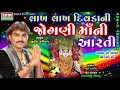 Download  JIGNESH KAVIRAJ - Lakh Lakh Divdani Jogni Maa Ni Aarti | Navratri Special Aarti | Ekta Sound MP3,3GP,MP4