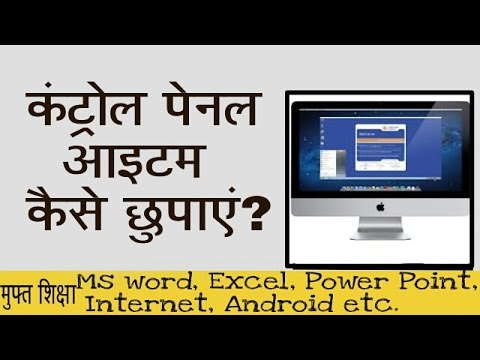 Learn computer in hindi-Windows 7 Control Panel - Hide or Show Specific Items