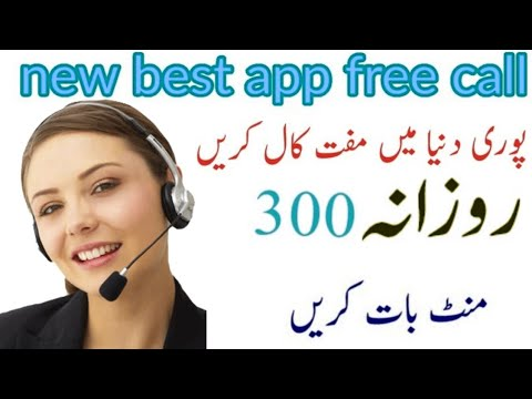 make free call unlimited best app 2018 for Pakistan India Nepal Bangladesh and Urdu Hindi