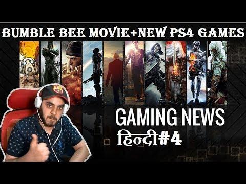 Gaming News#4 | BUMBLE BEE MOVIE + NEW PS4 GAMES | HINDI |