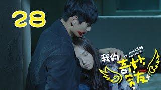 【ENGSUB】我的奇妙男友 28 | My Amazing Boyfriend 28 大结局(吴倩,金泰焕,沈梦辰,Wu Qian,Kim Tae Hwan)