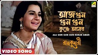 Aaj Gun Gun Gun Kunje Amar , Rajkumari , Bengali Movie Song , Asha Bhosle