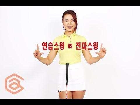 연습 스윙 vs 진짜 스윙 | 명품스윙 에이미 조