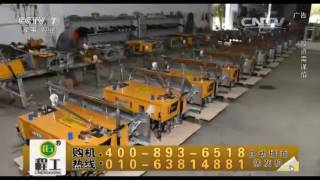 CCTV7 report for ChengGong automatic wall Plastering Machine.