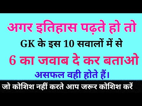 Gk Hindi Free Download In MP4 and MP3