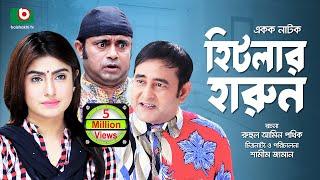 ঈদ নাটক - হিটলার হারুন | Hitlar Harun | AKM Hasan, Shokh, Shamim Zaman | Eid Comedy Natok
