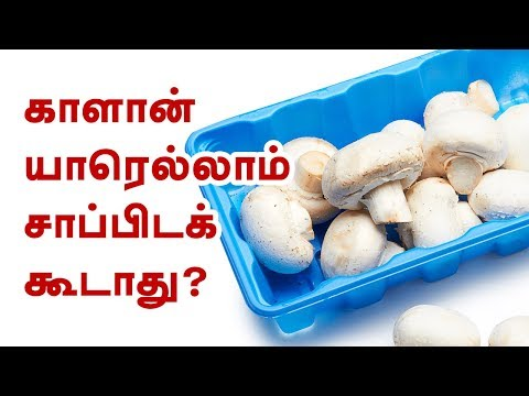 Who should not eat mushroom? - The health benefits of mushrooms - Tamil Health Tips