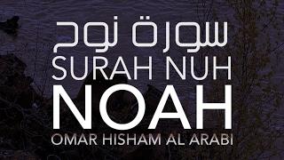 SURAH NUH - FULL SURAH - POWERFUL - سورة نوح-  كاملة