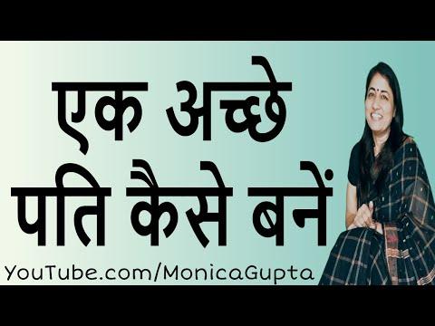 How to become a Good Husband - एक अच्छे पति कैसे बने - Qualities of a Good Husband - Monica Gupta