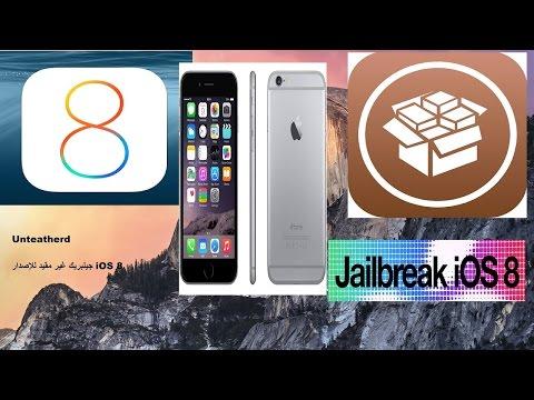 Jailbreak iOS 8.1 - 8.0.2 - 8  fully unteathered on iPhone, iPad & iPod Touch via Pangu