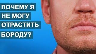 Download Почему у некоторых мужчин не растет борода? Video