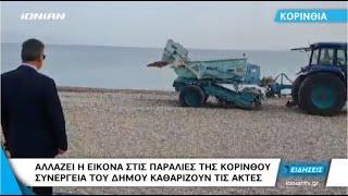 Kόρινθος   Σε προτεραιότητα τα ζητήματα της καθημερινότητας στο Δήμο Κορινθίων