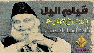 Namaz e Traweeh ka Pas Manzar (نمازتراویح  کا پس منظر) Dr. Israr Ahmed