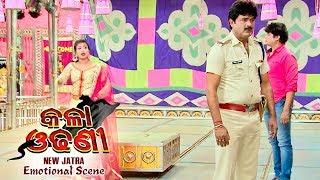 New Jatra Emotional Scene - ତମ ପ୍ରେମଟା ଥିଲା ଟାଇମ୍ ପାସ୍ Tama Prema Ta Thila Time Pass | Kala Odhani