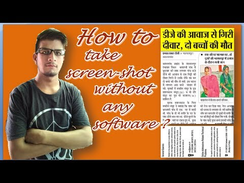 कंप्यूटर में Screen-shot कैसे लें ? How to take screen shot in computer without any software.
