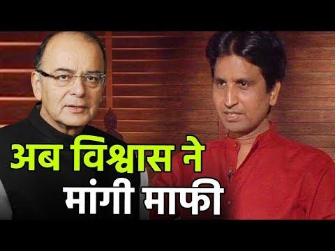 Arun Jaitley accepts Kumar Vishwas apology, withdraws defamation case against him