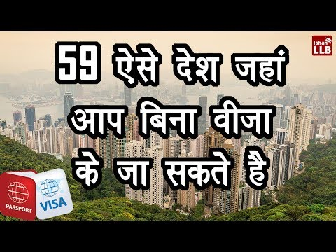 59 Countries Where You Can Go Without Visa in Hindi | By Ishan