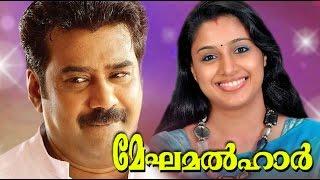 Meghamalhar Malayalam Full Movie | Biju Menon, Samyuktha Varma | Malayalam Romantic Movie 2016