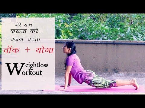 (Hindi) मेरे साथ वाल्क + yoga करिए और वजन घटाएं . Full 25 min weightloss  walking + yoga workout