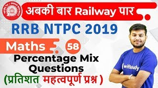 12:30 PM- RRB NTPC 2019 | Maths by Sahil Sir | Percentage Mix Questions (प्रतिशत महत्वपूर्ण प्रश्न)
