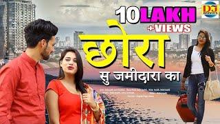 Chora Su Jamidara Ka   New Haryanvi Dj Song 2019   Raju Ki Saali   Kaku Pandit & Janvi Chaudhary