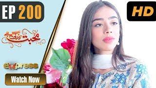 Pakistani Drama | Mohabbat Zindagi Hai - Episode 200 | Express Entertainment Dramas | Madiha