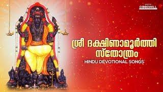Sri Dakshina Moorthi Stotram | Hindu Devotional Songs | Audio Juke Box | Hindu Bhakthi Ganangal